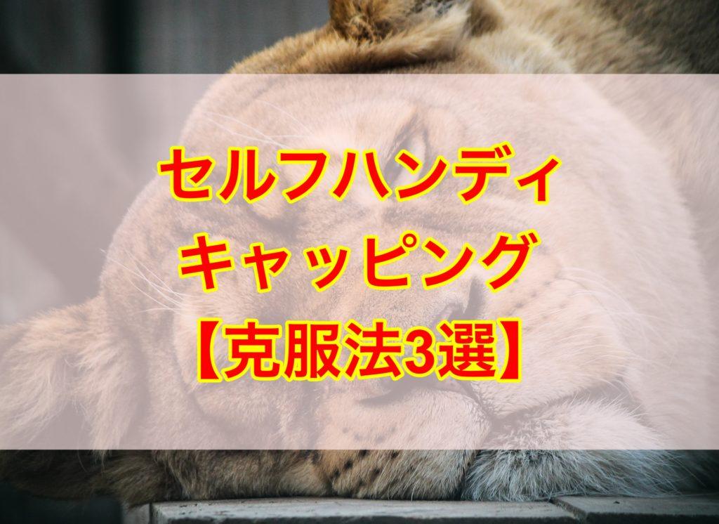 【能力向上】セルフハンディキャッピングの正しい克服法3選!