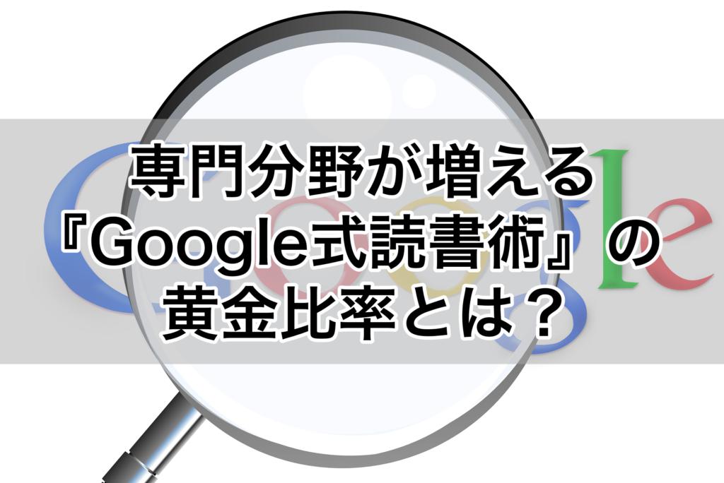 専門分野が増える『Google式読書術』の黄金比率とは?