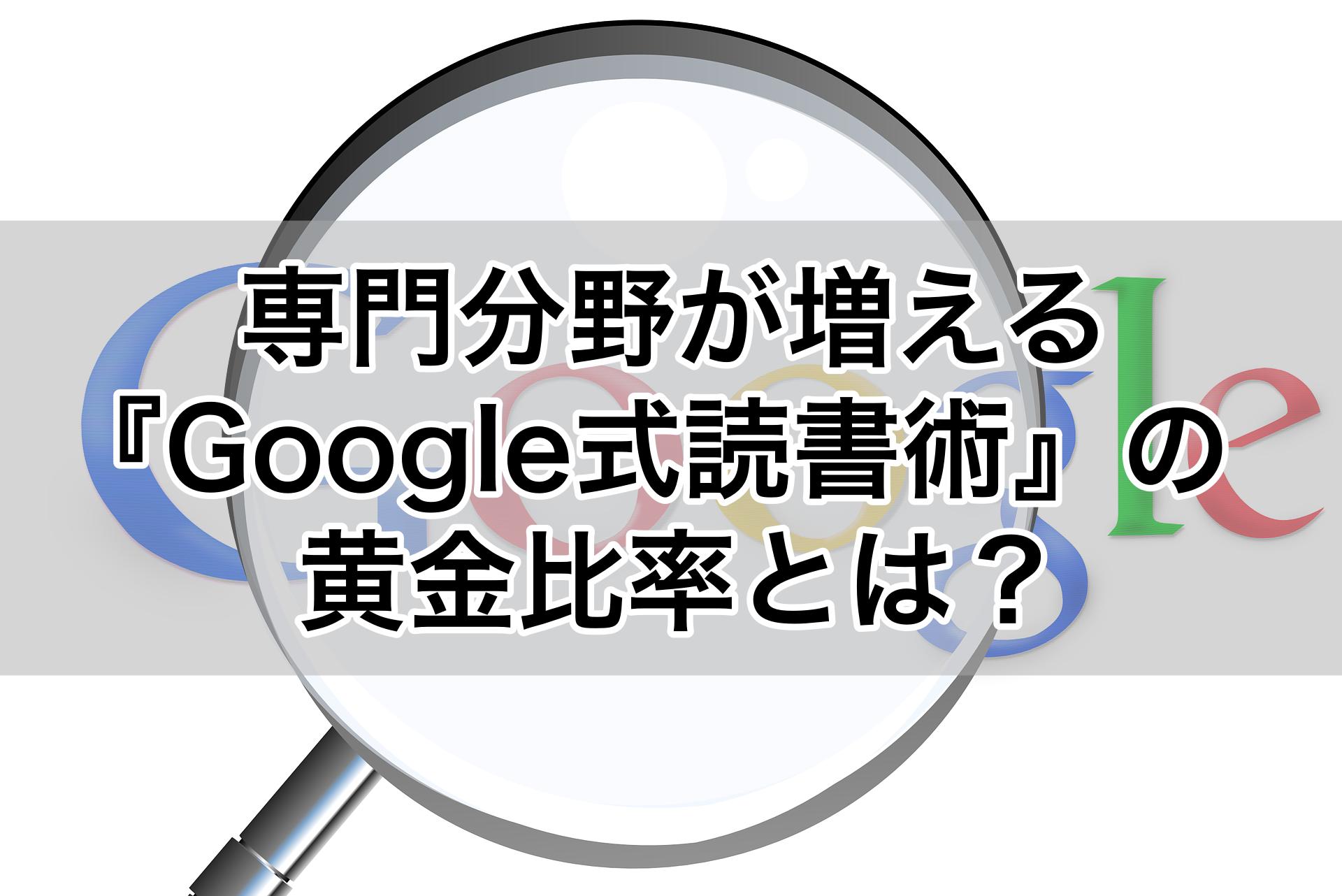 Google 読書術