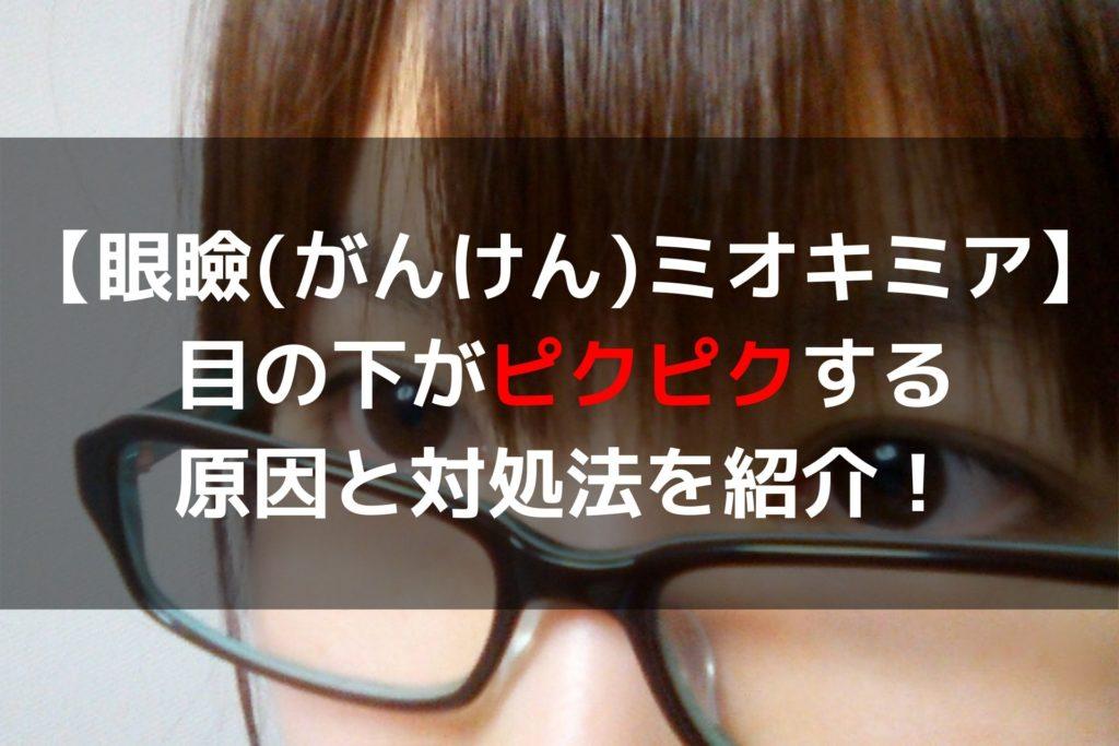 【眼瞼ミオキミア】目の下がピクピクする原因と対処法を紹介!